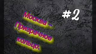 Топ 5 Жуткие легенды метро
