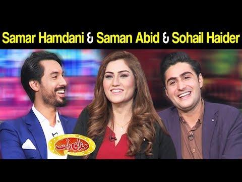 Samar Hamdani & Saman Abid & Sohail Haider | Mazaaq Raat 25 December 2018 | مذاق رات | Dunya News