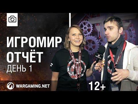 Выставка Игромир 2014. Первый день.