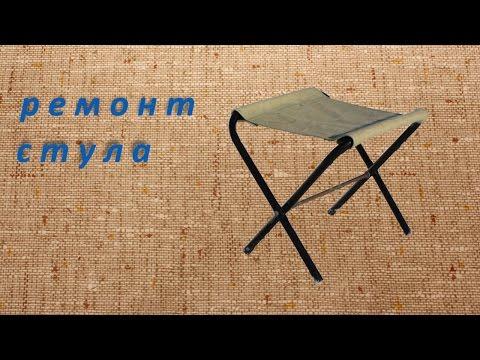 Ремонт складного стульчика