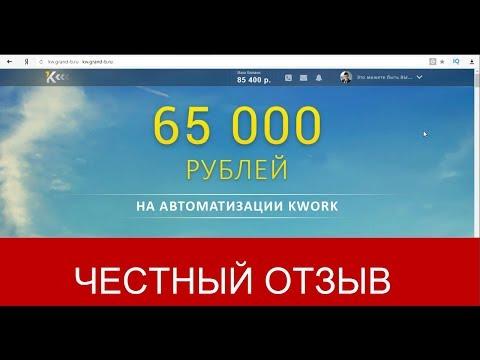 65 000 РУБЛЕЙ НА АВТОМАТИЗАЦИИ KWORK СКАЧАТЬ БЕСПЛАТНО