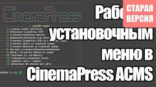 Работа с установочным меню CinemaPress ACMS