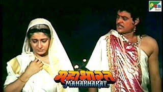 युधिष्ठिर ने क्यों दिया सभी नारी जाती को भयंकर श्राप? | महाभारत (Mahabharat) |B R Chopra|Pen Bhakti - Download this Video in MP3, M4A, WEBM, MP4, 3GP