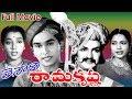 Tenali Ramakrishna old Telugu Full Length Movie    NTR, ANR, Sivaji Ganesan, Jamuna    S Cube Tv