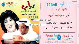 تحميل اغاني عبدالرب إدريس : من قال إن الشوق قد ولى وراح 1987 MP3
