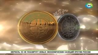 ИГИЛ ИГИШ ISIS «Исламское государство» отчеканит свою валюту в золоте