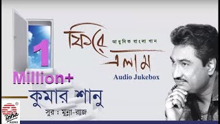 Phire Elam | Kumar Sanu | Modern Songs | Old Bengali Songs | Audio Jukebox
