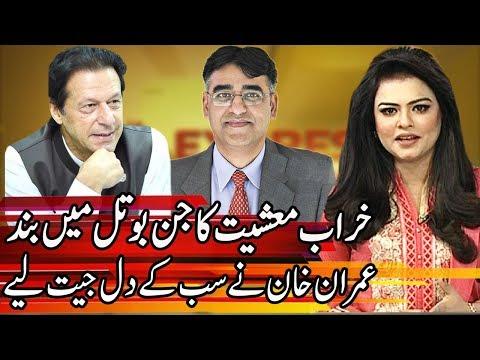 PM Imran Khan is on Fire   Express Experts 11 February 2019   Express News