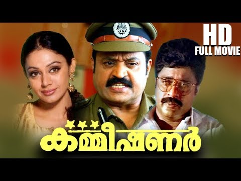 Commissioner Malayalam Full Movie - HD | Suresh Gopi , Shobana , Ratheesh - Shaji Kailas