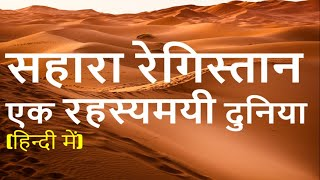 सहारा मरुस्थल: एक रहस्यमयी दुनिया, The Great Sahara Desert