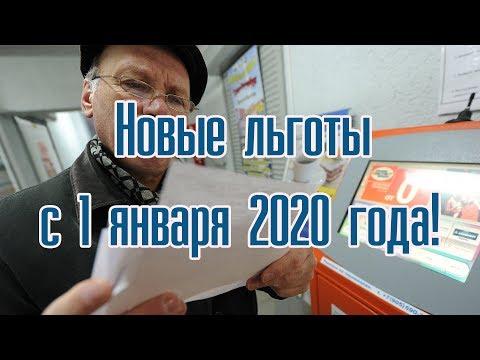 Новые льготы с 1 января 2020 года