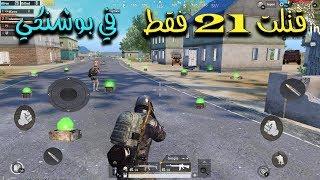 التيم مالتي قال عني هكر قتلت 30 kill اقوى دعس في بوشنكي ببجي موبايل