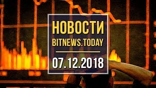 Новости Bitnews.Today 07.12.2018