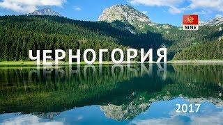 Путешествие по Черногории (2017)