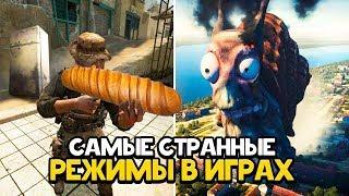Самые странные и веселые режимы в играх / Режимы в Call Of Duty, CS:GO, gmod, World of Tanks и др.