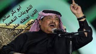 اغاني طرب MP3 ابو بكر سالم - تلويناته النغمية تجعله متفردا وصعب التقليد والمجاراة رغم تأثيره/اغنية ياسهران نموذجا تحميل MP3