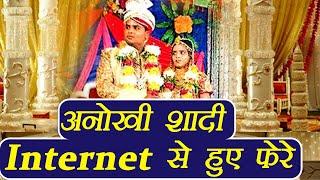 Bhopal: शादी में पंडित के न होने पर Internet के जरिए हुए फेरे । वनइंडिया हिंदी