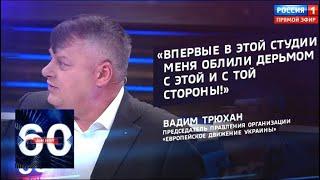 Трюхан рассказал, есть ли у Порошенко шанс остаться в политике. 60 минут от 23.04.19