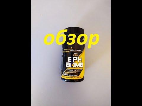 Жиросжигатель GOLDSTAR EPH BOMB / ОБЗОР