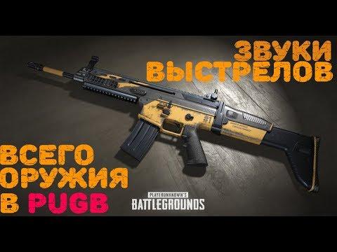 Звуки выстрелов оружия в PUBG | Soundshots in Playerunknown's Battlegrounds
