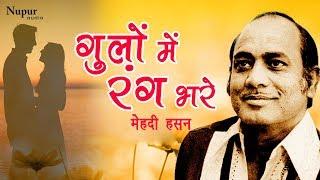 Gulon Mein Rang Bhare | Mehdi Hassan | Superhit Hindi