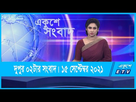 02 PM News || দুপুর ০২টার সংবাদ || 15 September 2021 || ETV News