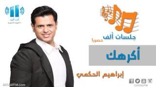 تحميل اغاني أكرهك - إبراهيم الحكمي (جلسة ) MP3