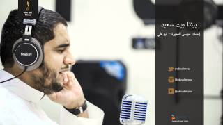 بيتنا بيت سعيد || موسى العميرة و محسن الدوسري تحميل MP3