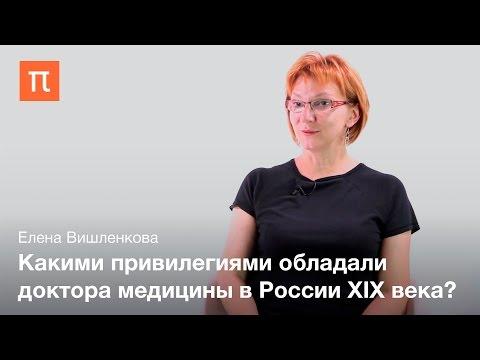 Ученые степени для русских лекарей - Елена Вишленкова