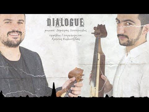 «Μουσικός Διάλογος» από τον Δημήτρη Ξενιτόπουλο και τον Χρήστο Καλιοντζίδη