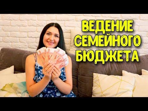 ВЕДЕНИЕ СЕМЕЙНОГО БЮДЖЕТА ♥ МЕТОД КОНВЕРТЫ ♥ Семейный бюджет # 4 ♥ Анастасия Латышева