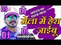 Dj Raj Kamal Basti Mix - Basti Ke Mela Me He Hera Jaibu {Navratri 2019 Mix} Dj Raj Kamal Basti video download