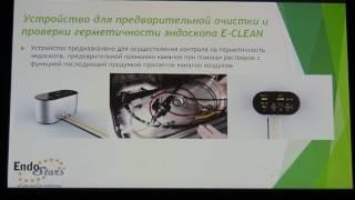 42 Самарец ВС ЭндоСтарс Современные технологии производства и образовательные программы в эндоскопии