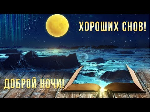 🎆 Доброй ночи! Хороших снов!🎆 Анимационное видео #WhatsApp