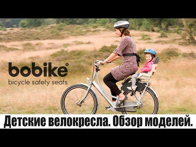 Видео Детское велокресло Bobike ONE MAXI olive green