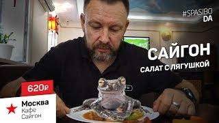 """Пробуем ЛЯГУШЕК в Кафе """"Сайгон"""" #12 SPASIBODA"""