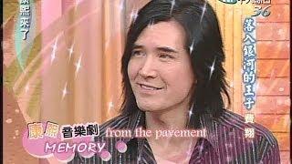 2005.01.03康熙來了完整版(第四季第62集) 落入銀河的王子-費翔