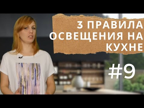 Свет на кухне 3 правила освещения. Выпуск #9.