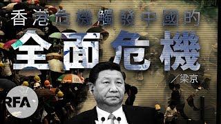 【梁京評論】香港危機觸發中國的全面危機