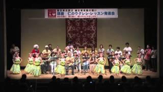 琢磨仁ウクレレ発表会 2011.4.3