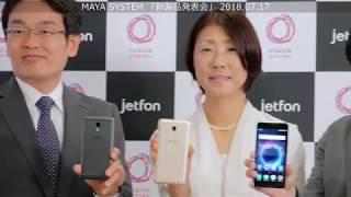 MAYA SYSTEMが世界対応スマートフォン「jetfon」を発表!クラウドSIMテクノロジーで海外でも簡単にデータ通信が可能に