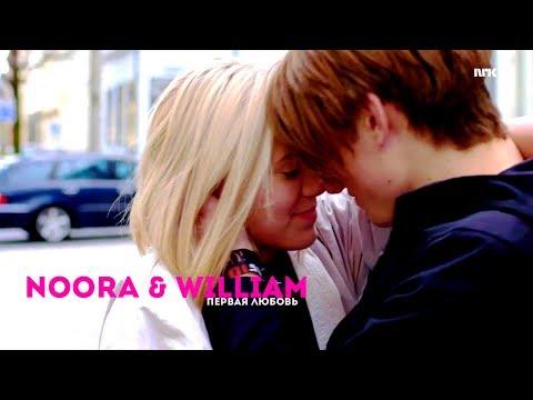 ► noora & william | первая любовь