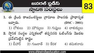 స్థానిక సంస్థలు - General Studies Practice Bits in Telugu | Local Bodies Model Paper in Telugu