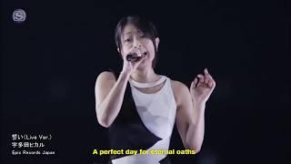 Hikaru Utada   Chikai (Live Ver. | English Translation)