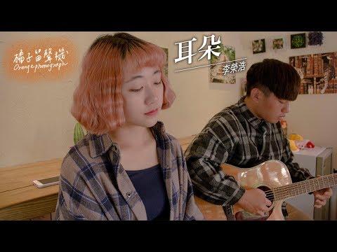 【李榮浩-耳朵】Cover By 橘子留聲機 Orange phonograph  #1