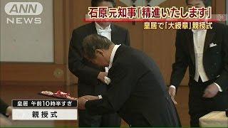 「精進いたします」石原慎太郎さんらに陛下から勲章15/05/08