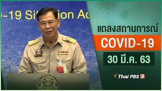 ศูนย์แถลงข่าวรัฐบาลฯ แถลงสถานการณ์โควิด-19 (30 มี.ค. 63)