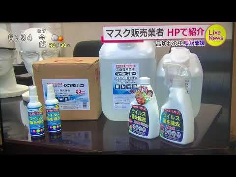 ニュースで紹介いただきました!「マスクここで買えます」福井県HPで公開