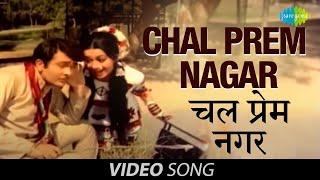 Chal Prem Nagar | Full Video | Jeet | Randhir K, Babita K | Mohammed Rafi | Lata Mangeshkar