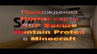 Прохождение Horror карты SCP Secure Contain Proted в Minecraft 👾👻👽